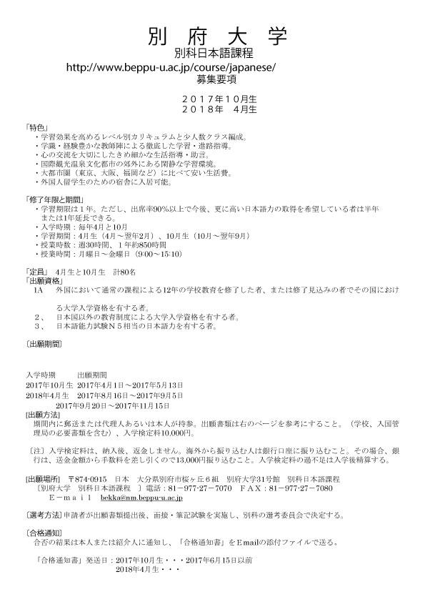 2017別科招生簡章.jpg