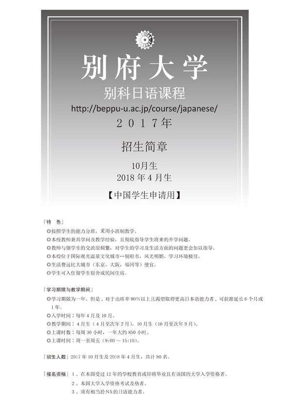2017別科招生簡章_中国_簡体字版