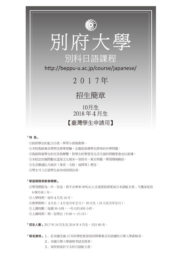 2017別科招生簡章_台湾_繁体字版