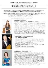 音楽鑑賞会「華麗なる~ピアノトリオ コンサート」