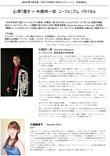 音楽鑑賞会「心潤う響き~ 外囿祥一郎 ユーフォニアム リサイタル」