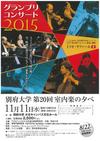 別府大学第20回室内楽の夕べ グランプリコンサート2015