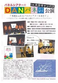 DANパネ団公演会
