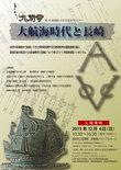 第19回別府大学文化財セミナー「大航海時代と長崎」
