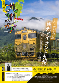 シンポジウム 観光アイランド九州 -地域の未来を考える発想-