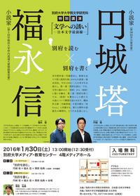 文学への誘い -日本文学最前線-