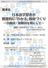 日本語学習者が視覚的に「わかる」教材づくり(ワークショップ)