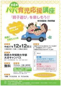 第4回パパ育児応援講座 「親子遊び」を楽しもう!