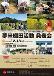 2015年度 別府大学夢米棚田活動発表会