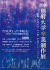 2016 別府大学卒業制作展