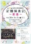 第9回 別府大学吹奏楽団 定期演奏会