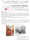 ラマー大学 & 別府大学 アートコラボ展