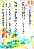【香りの文化講座Ⅰ】小泉武夫先生講演会「微生物のつくる芳香と臭み」
