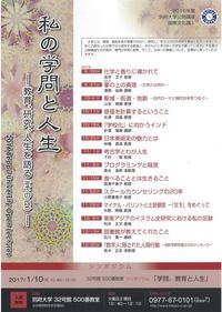 公開講座「私の学問と人生」