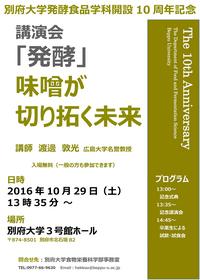 発酵食品学科開設10周年記念講演会「発酵-味噌が切り拓く未来-」
