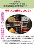 【高校生対象】食物栄養学部公開セミナー「味噌づくりを体験してみよう!」