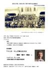 別府女学院(別府女専)開学70周年記念講演会