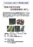 企画展「国東半島宇佐地域 世界農業遺産と香り」