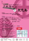 第20回別府大学文化財セミナー「大航海時代と鹿児島」
