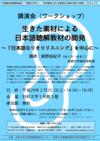第4回日本語教育講演会(ワークショップ)開催のお知らせ