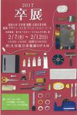 2017 別府大学 卒業制作展