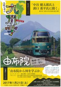 シンポジウム九州学 Vol.3「由布院 地域の魅力を世界に発信」