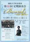 第10回 別府大学吹奏楽団定期演奏会