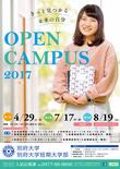 2017オープンキャンパス