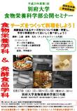 【高校生対象】食物栄養科学部セミナー「チーズをつくって料理をしよう!」