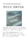 別府大学短期大学部学長退任記念「野村正則 受賞作品展」
