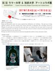 第2回ラマー大学 & 別府大学 アートコラボ展