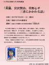 大学史と別府大学特別講義「黄瀛、宮沢賢治、草野心平 三者にかかわる話」