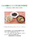 ごみの減量化について学ぶ親子料理教室