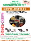 【高校生対象】食物栄養科学部公開セミナー「味噌をつくって料理をしよう!」
