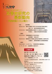 第21回別府大学文化財セミナー「災害史研究の最新動向-気候変動と火山噴火-」