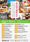 公開講座「食文化と別府大学」