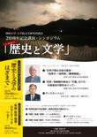 別府大学大学院文学研究科創設20周年記念事業「歴史と文学」
