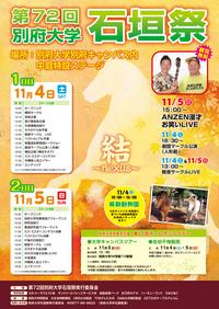 第72回 別府大学 石垣祭