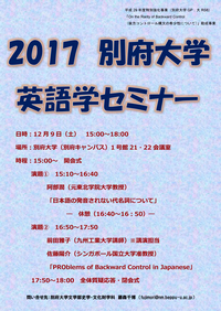 2017別府大学 英語学セミナー