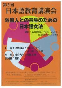 第5回日本語教育講演会「外国人との共生のための日本語文法」