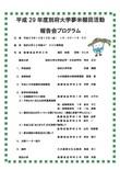 夢米棚田活動報告会