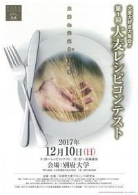大麦大好き大集合!!「第1回大麦レシピコンテスト」