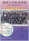 第11回 別府大学吹奏楽団定期演奏会