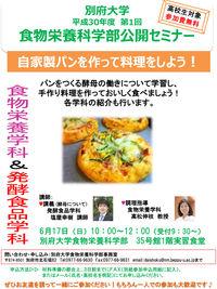 食物栄養科学部公開セミナー「自家製パンを作って料理をしよう!」