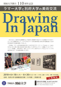 『 Drawing  In  Japan 』展