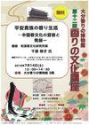 第12回香りの文化講座「平安貴族の香り生活 ― 中国香文化の受容と発展 ―」