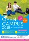 2018オープンキャンパス第2回