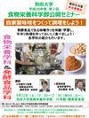 食物栄養科学部公開セミナー「自家製味噌をつくって調理をしよう!」