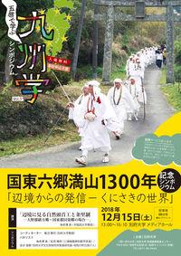 九州学シンポジウム「辺境からの発信-くにさきの世界」