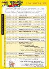 公開授業「九州学」第7回